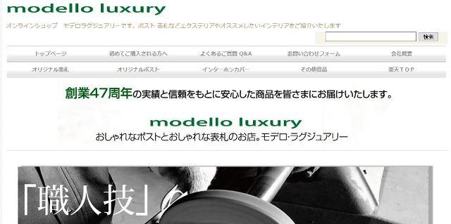 modello luxury